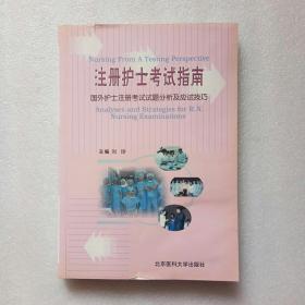 注册护士考试指南(国外护士注册考试试题分析及应试技巧)