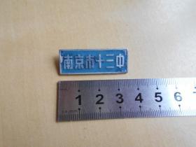 老校徽【南京市十三中】