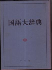 国语大辞典 (日语)