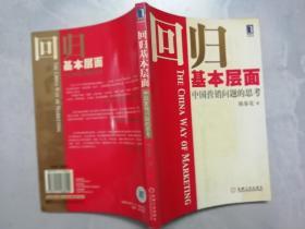 回归基本层面 :中国营销问题的思考