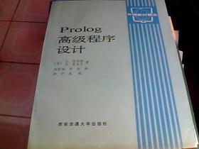 Prolog  高级程序设计