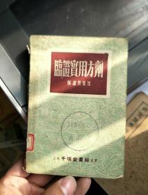 临证实用方剂 叶橘泉编著 1953.12初版 64开