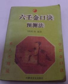 六壬金口诀预测法/[战国]孙膑