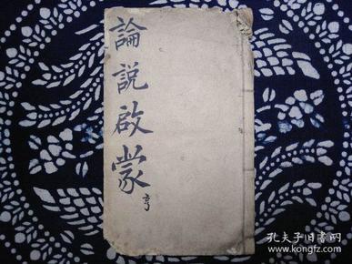 民国线装石印论说启蒙第二册
