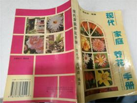 现代家庭养花手册