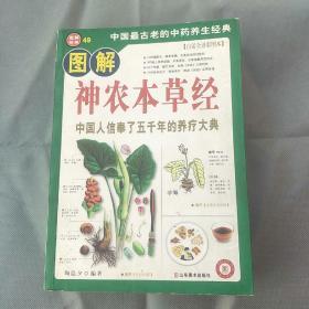 图解神农本草经:中国人信奉了五千年的养疗大典