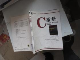 C指针:基本概念、核心技术及最佳实践 正版