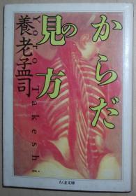 日文原版书  からだの见方 (身体 人体的观点)(ちくま文库) 养老孟司 サントリー学芸赏受赏。