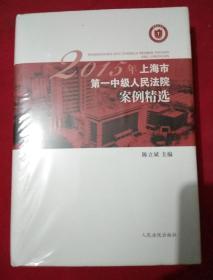 2015年上海市第一中级人民法院案例精选