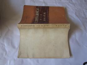 第二次世界大战回忆录 . 第六卷  下部  第三分册