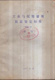 工业与民用建筑抗震鉴定标准 TJ23-77(试行)馆藏书