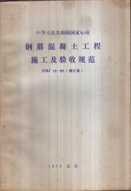 中华人民共和国国家标准 钢筋混凝土工程施工及验收规范 GBJ10-65(修订本)