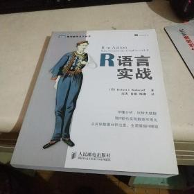 R语言实战--图灵程序设计丛书(16开)