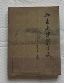 北京大学体育史