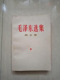 毛泽东选集第五卷 一版一印