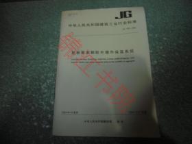 中华人民共和国建筑工业行业标准 胶粉聚苯颗粒外墙外保温系统JG158-2004(封底上部有一裂纹)