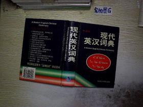 现代英汉词典....