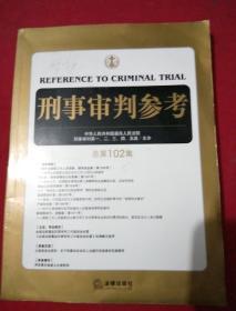 刑事审判参考(总第102集)