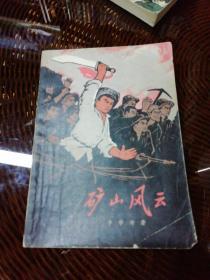 矿山风云《文革1972年时期经典红色小说》