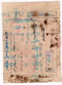 """证明介绍信类----1956年黑龙江通河森林工业局""""介绍信118-2"""