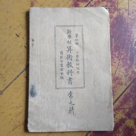 民国13年《新学制算术教科书》第四册 小学校初级用