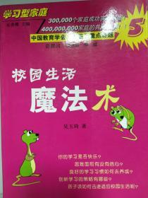 【正版图书】学习型家庭5 校园生活 魔法术9787801413079