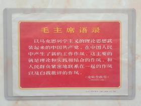 文革----《毛主席语录》----32开----虒人珍藏