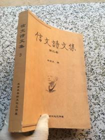 信文诗文集 第三卷
