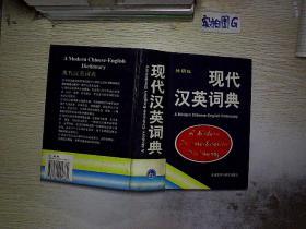 现代汉英词典.......