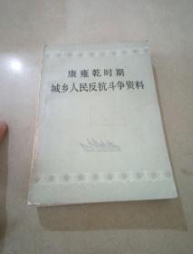 康雍乾时期城乡人民反抗斗争资料    上册