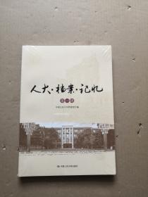 人大·档案·记忆 第一辑