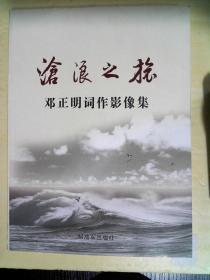 滄浪之旅 鄧正明詞作影像集