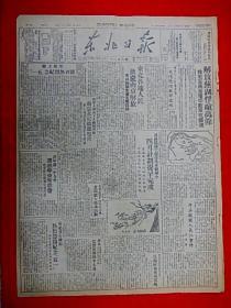 1949骞�4鏈�28鏃ャ�愪笢鍖楁棩鎶ャ�戠1186鏈燂紝4寮�4鐗堬紝娆㈠簡鍗椾含瑙f斁锛岃В鏀捐姕婀�
