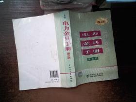 電力金具手冊(第3版)...開裂