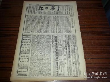 1938年12月27日《新华日报》岳阳在我控制中,蒋委员长斥敌声明,我一度克增城;