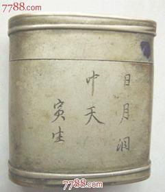 寅生刻白铜红铜老烟膏盒