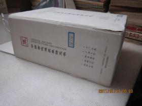 中国古代建筑装饰五书  【5本合售】