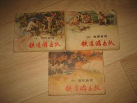 连环画:铁道游击队(三、五、六)3本合售