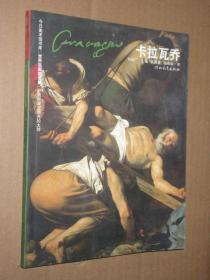 世界名画家全集 卡拉瓦乔