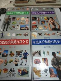 家庭医疗保健百科全书 1-4卷(4本合售)彩图版