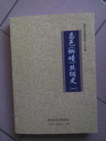 昌邑(柳疃)丝绸史(一)