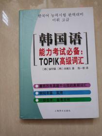 韩国语能力考试必备
