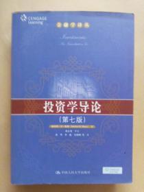 投资学导论(第七版)金融学译丛
