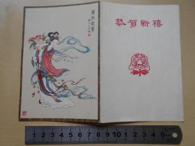 1962年【郑慕康麻姑献寿,贺年片】