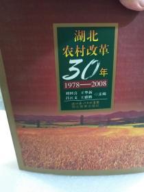 《湖北农村改革30年1978-2008》一册