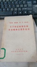 马克思恩格斯列宁斯大林关于辩证唯物论和历史唯物论著作选读