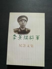 李景瑞将军纪念文集