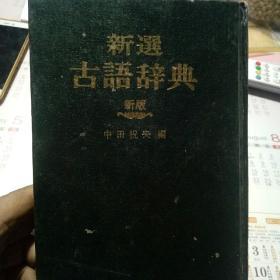 新选古语辞典.日文原版