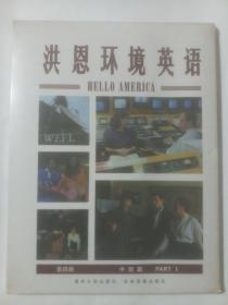 洪恩环境英语  中级篇(第4、5、6三册)  921