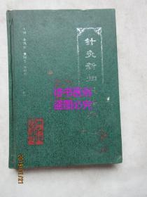 针灸新知识辞典——李僖如,董润生,朱现民主编